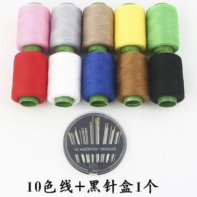 家用涤纶线缝纫线手工缝衣线黑线白线针线套装小卷线302修补线
