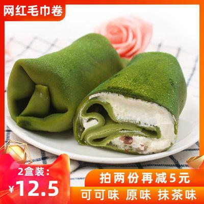 【第二件半价】网红毛巾卷蛋糕抹茶巧克力味千层蛋糕早餐奶油甜点【3月15日发完】