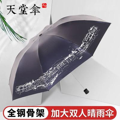天堂伞加大双人折叠晴雨伞防晒防紫外线遮阳伞简约男女三折太阳伞
