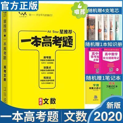 2020版一本高考题文数高中必刷题试卷总复习教辅资料高中辅导书