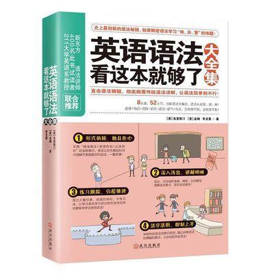 英语语法看这本就够了大全集 生活英语 文轩正版图书