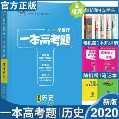2020一本高考题历史高考必刷真题试卷历史复习高考总复习资料