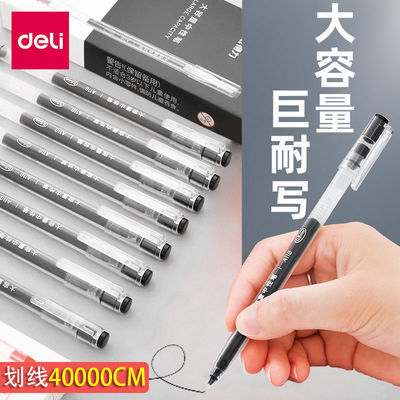 得力中性笔 学生用水笔大容量全针管笔芯0.5黑色笔签字笔水性红笔