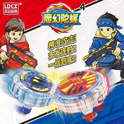 新款灵动创想魔幻陀螺4代双核聚能引擎发光儿童枪玩具战斗盘男孩