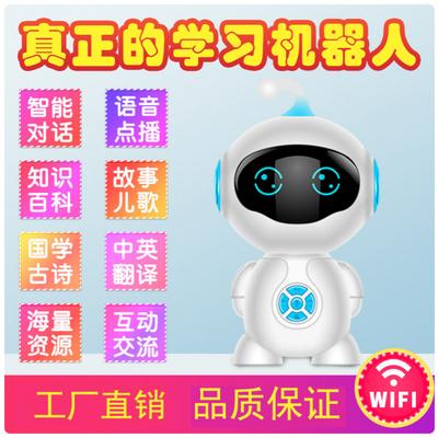 新款智能机器人早教学习机故事机小帅小胖儿童教育玩具语音对话第