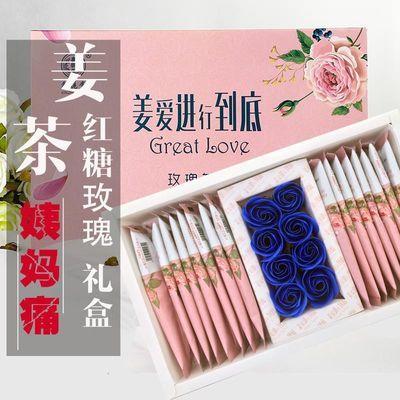 玫瑰红糖姜茶精美礼盒送8朵玫瑰驱寒暖胃祛湿痛经补气血15条/90条