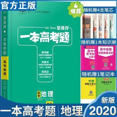 2020版一本高考题地理高考必刷真题试卷总复习教辅高考总复习资料