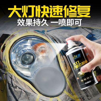 【一擦亮】汽车大灯修复翻新液灯罩划痕老化发黄修复工具镀膜剂