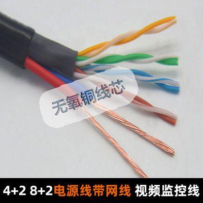 纯铜网线带电源一体线4芯8芯家用室外网络监控综合线300米盘包邮