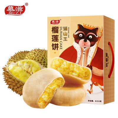慕滋猫山王榴莲饼800g礼盒糕点零食小吃特产点心小吃