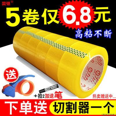 透明胶带大卷批发高粘不断防水快递打包装封箱宽胶布封口胶纸包邮