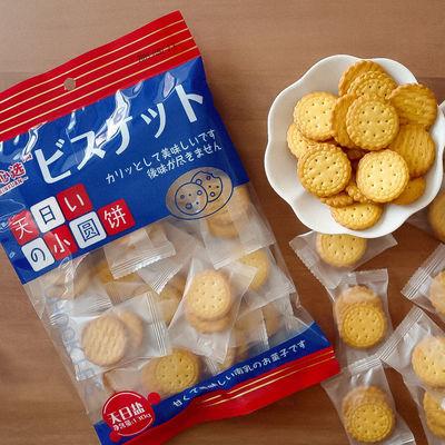网红小圆饼天日盐饼干奶盐味零食休闲小吃日本野村海盐味130g咸味