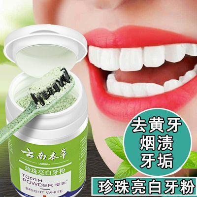 牙粉美白洗牙粉去黄云南本草牙齿美白神器去牙渍草本去渍洁牙粉末