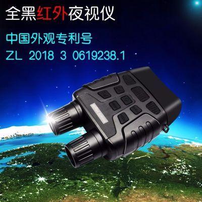 侦察兵夜视仪望远镜数码夜间双筒红外线高倍高清天文夜视望眼镜