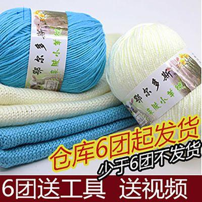 宝宝毛线团批发牛奶棉线中细手工diy编织毛衣男女婴儿童围巾钩针