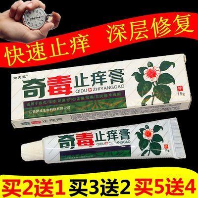 皮肤病止痒皮炎湿疹膏皮肤瘙痒大腿内侧湿痒过敏癣药苗药膏百草霜