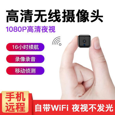 高清无线微型1080p红外夜视wifi摄像头超长录像录音监控家用行车