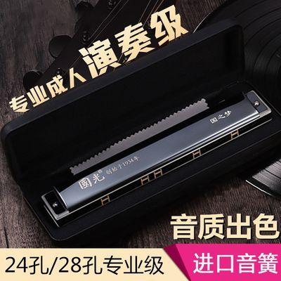 【口琴高级成人】28孔专业演奏乐器24孔重音复音上海国光口琴c调