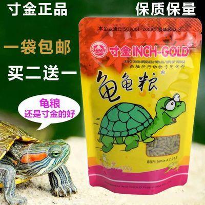 【买二送一】寸金龟粮乌龟食物饲料草龟巴西龟通用粮食亚成补钙粮【3月14日发完】