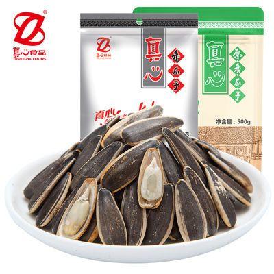 真心瓜子500g 五香原味葵花籽1斤大包装休闲零食坚果炒货特产食品