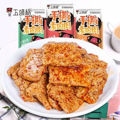 五味格手撕素肉香辣素牛排豆干10包-60包网红麻辣小吃休闲零食