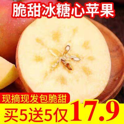 (冰糖心)现摘水果红富士苹果新鲜水果苹果批发包邮10/5斤苹果