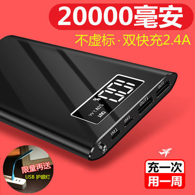 LDA大容量充电宝20000毫安移动电源可爱vivo苹果小米oppo手机通用