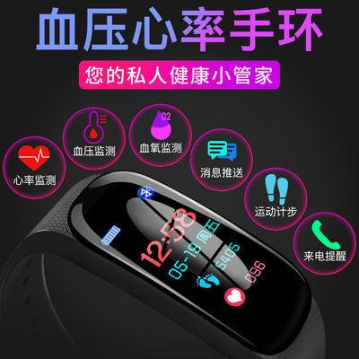 智能运动手环男女心率血压计步器小米vivo华为oppo苹果通用情侣表