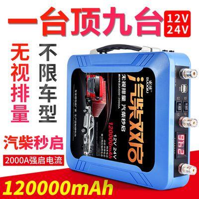 汽车应急启动电源12V24V大排量柴油货车重型卡车电瓶搭电打火神器