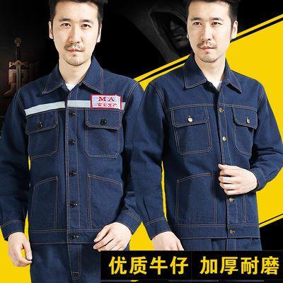 工作服男套装上衣工装裤子男MA煤矿牛仔电焊工防烫工地劳保工作服