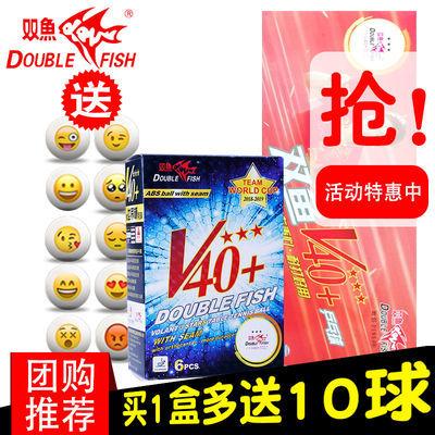 【一盒包邮】双鱼乒乓球三星级V40+新材料兵乓球3星国际比赛用球
