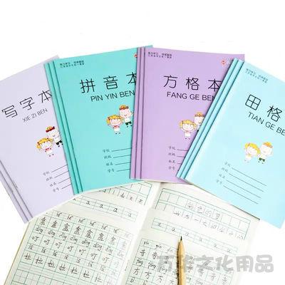 小学生幼儿园1-2年级写字本方格本拼音本田字格数学作业本子批发