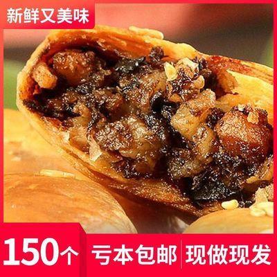 【150个特价】正宗黄山烧饼15个(1袋装)可选梅干菜肉酥饼糕点零食