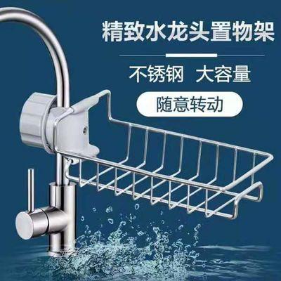 厨房收纳神器不锈钢水龙头置物架海绵沥水架水槽收纳架抹布架挂篮