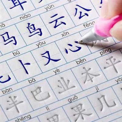 小学生练字帖1-6年级同步语文生字表凹槽魔幻练字板正楷书字帖本