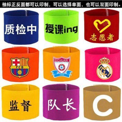 袖标徽章魔术贴居委会分组值日生个性定做志愿者儿童足球男女班长