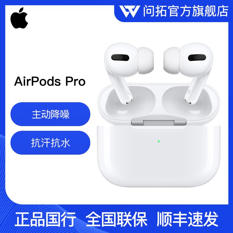 0点:1899元包邮   Apple/苹果 AirPods Pro主动降噪无线蓝牙耳机