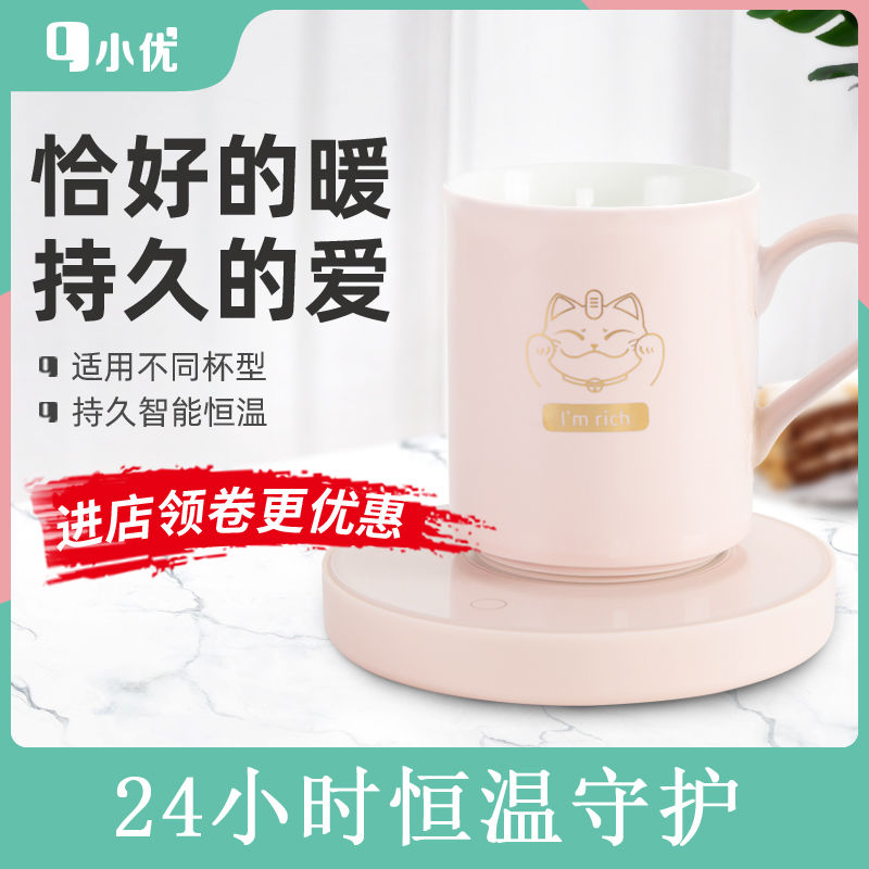 小优55度暖暖杯加热垫自动恒温暖杯垫电热保温水杯垫热牛奶神器