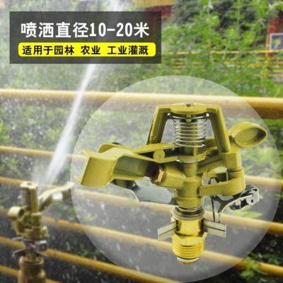 草坪喷头180度旋转灌溉接头节水浇地公园设备洒水器农业浇花喷灌