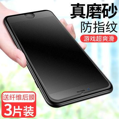 苹果6plus钢化膜磨砂iPhone6 6s手机膜蓝光6s防指纹6s plus游戏膜
