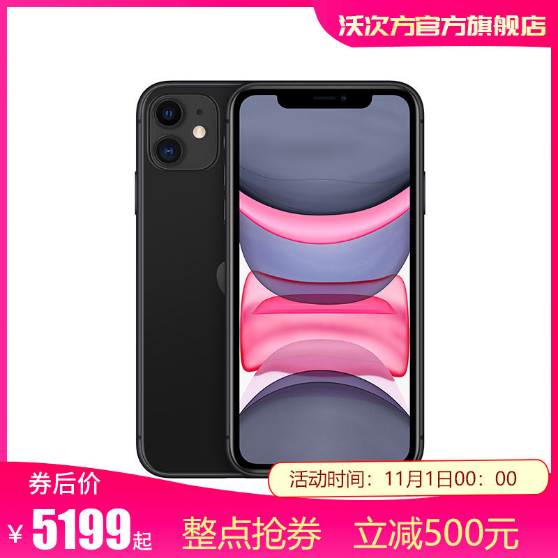 Apple 苹果 iPhone 11 全网通智能手机 64GB 拼多多优惠券折后¥4799包邮 128GB券后¥5199