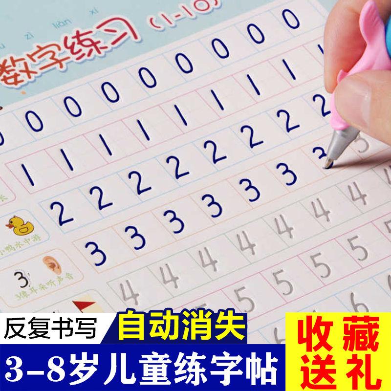 儿童写字本幼儿园启蒙初学者数字笔画描红本字贴学前班拼音练字帖