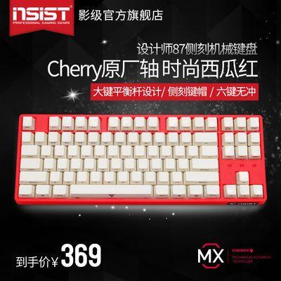 87侧刻机械键盘Cherry樱桃红轴青轴茶轴电竞吃鸡游戏办公键盘女生