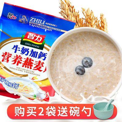 智力燕麦片牛奶加钙麦片700g小袋包装速溶即食冲饮营养早餐代餐粉