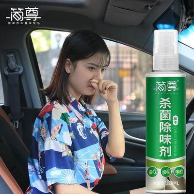 汽车除臭剂车内除异味空气清新剂新车除甲醛车载香水香薰喷雾用品