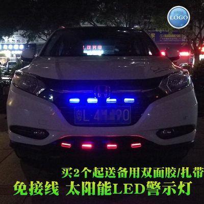 免接线太阳能中网警示灯汽车七彩LED装饰灯 防撞防追后尾箱爆闪灯