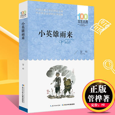 小英雄雨来 正版 插图版小学语文新课标学校推荐