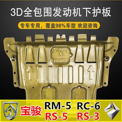 19款宝骏RM5发动机下护板RS5 RC-6 RS-3专用改装底盘保护挡板装甲