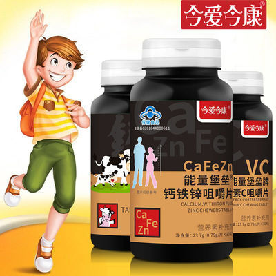 今爱今康钙铁锌健康套餐2瓶装 补CaFeZn牛乳钙咀嚼片儿童少年成长