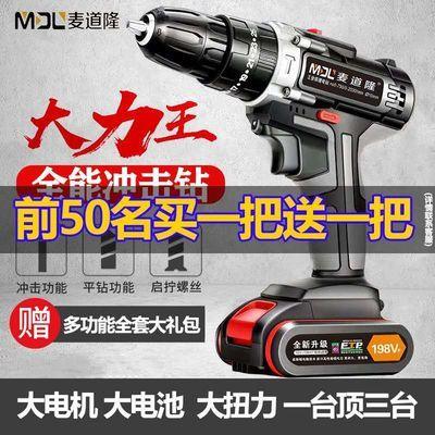新款爆款麦道隆充电钻家用手电钻工具锂电钻手枪钻冲击钻电动螺丝